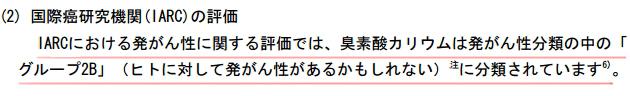 臭素酸カリウム (1)