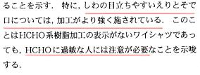 ホルムアルデヒド 洗濯実験(2)