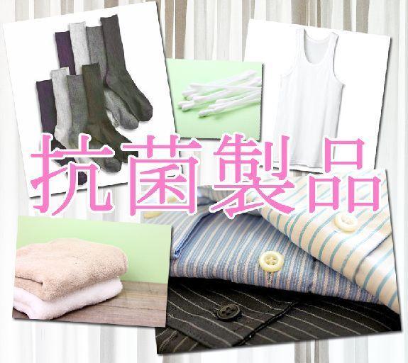 抗菌加工による肌トラブル!潔癖日本人が好む間違った清潔感