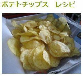 ポテチ レシピ