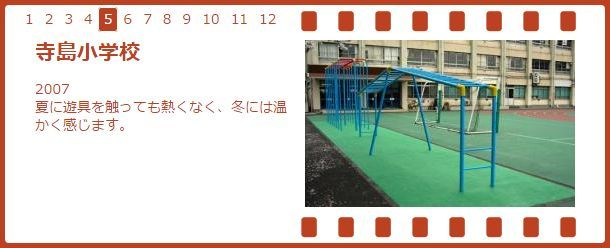 熱交換塗料のタフコートの導入例 (3)