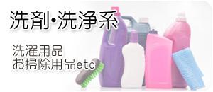 洗剤 洗浄系