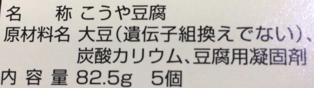 高野豆腐 原材料2