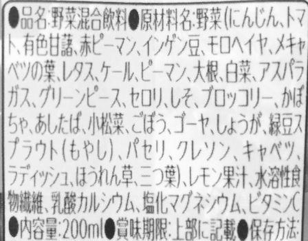 野菜ジュース 原材料