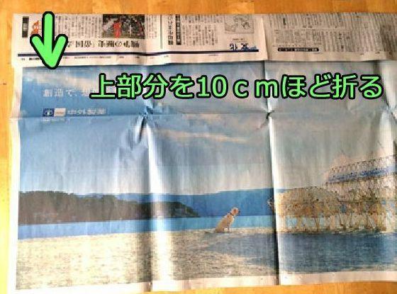 新聞紙の手作りゴミ袋 作り方 (2)