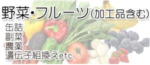 野菜 フルーツ 加工品含む