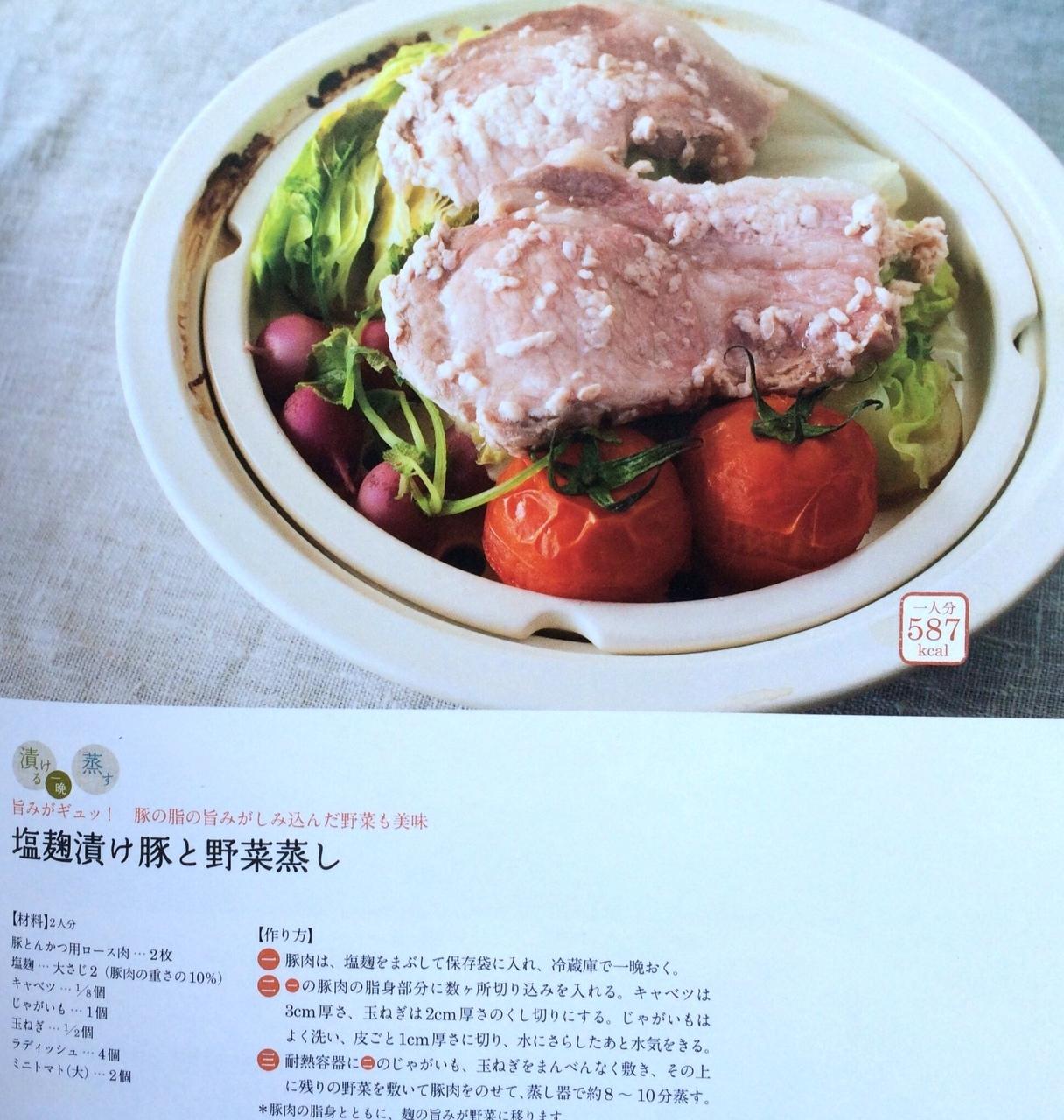 塩麹漬け豚肉と野菜蒸し