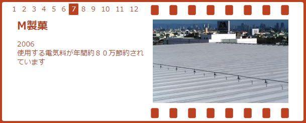 熱交換塗料のタフコートの導入例 (4)