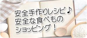 安全手作りレシピ♪安全な食べものショッピング!