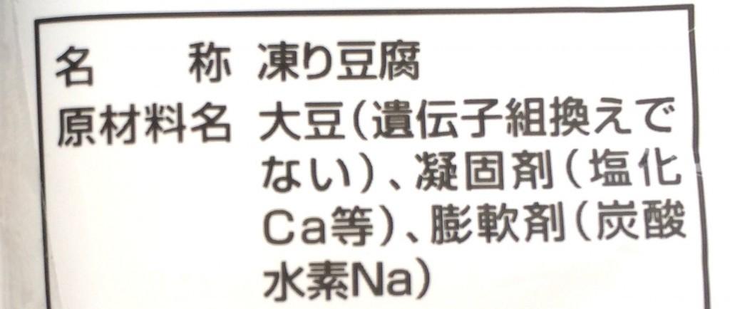 高野豆腐 原材料