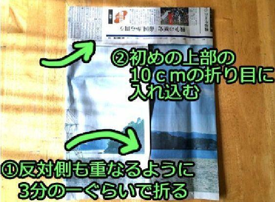 新聞紙の手作りゴミ袋 作り方 (4)