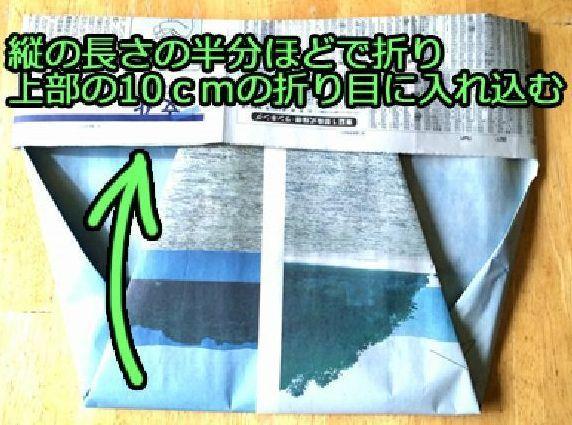 新聞紙の手作りゴミ袋 作り方 (6)