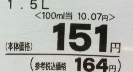 オレンジジュース 151円