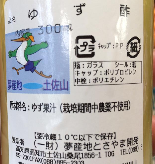 柚酢 原材料