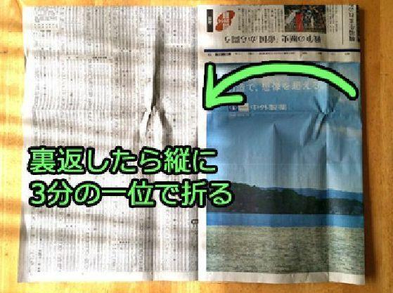 新聞紙の手作りゴミ袋 作り方 (1)