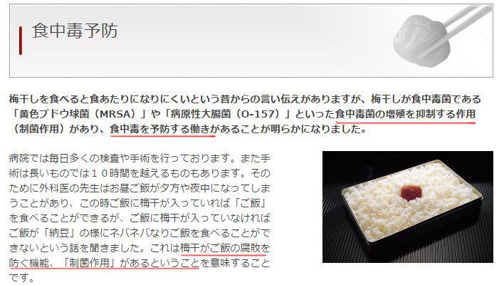 梅干し効果効能 食中毒予防
