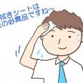 男性用汗拭きシート