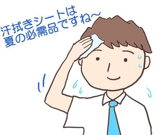男性用化粧品に迫る 危険と隣り合わせの洗顔ふき取りシート