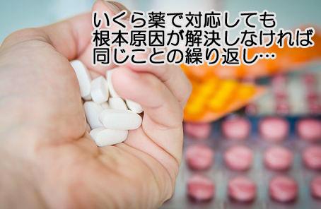 いくら薬で対応しても 根本原因が解決しなければ 同じことの繰り返し…