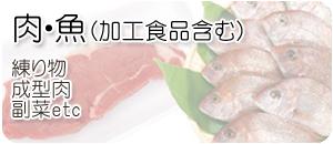 肉 魚 加工品含む