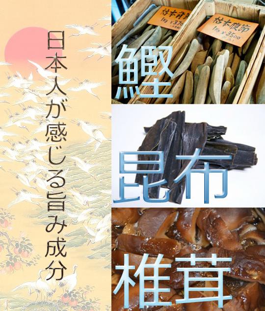 昆布、椎茸、鰹。日本人が好む旨み成分