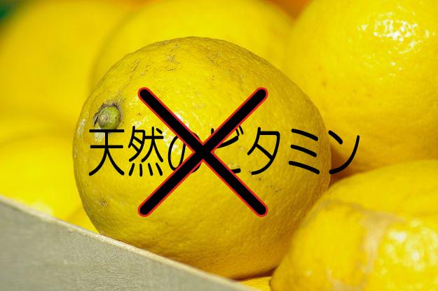 レモン 天然のビタミンではない