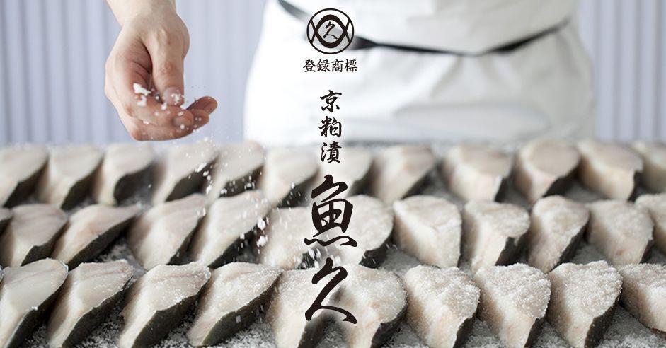 京粕漬魚久