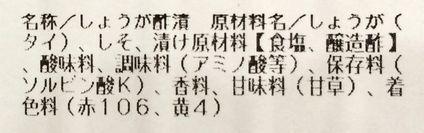 生姜漬け 紅生姜 原材料