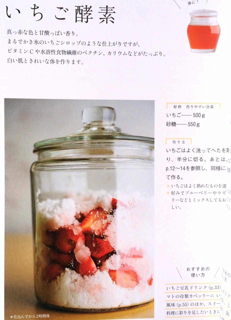 イチゴの酵素シロップ