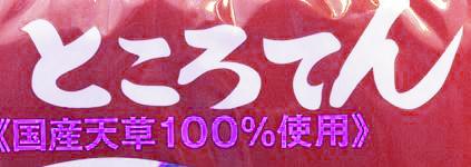 ところてん国産天草100%使用