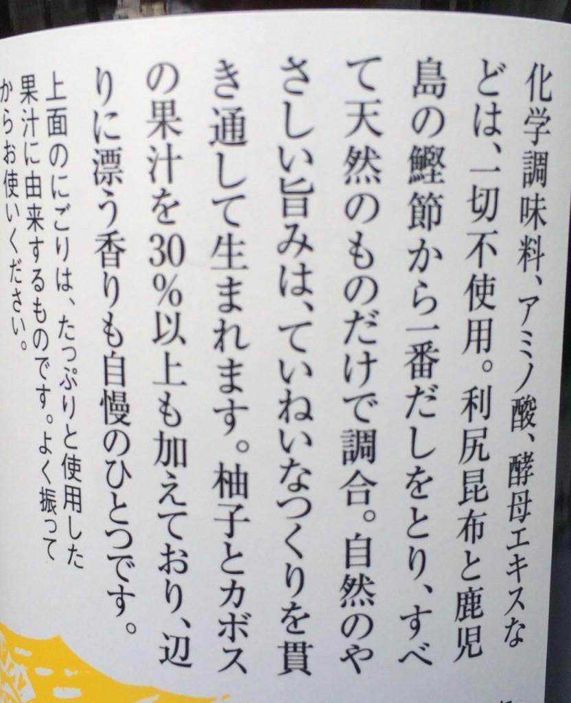 飯尾酒造のゆずポン酢 表示