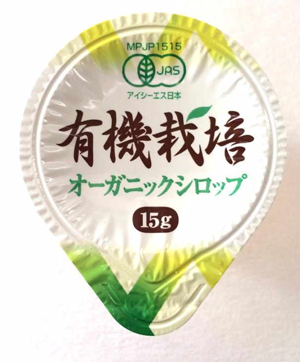 有機栽培コーヒーシロップ