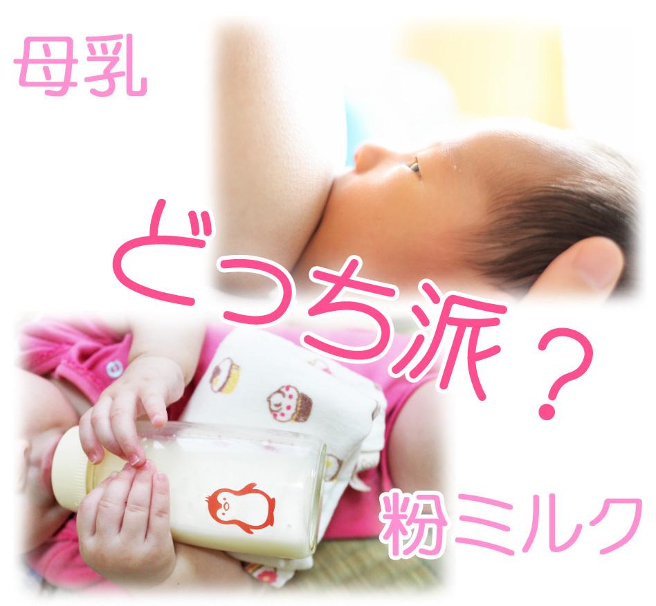 母乳 粉ミルク どっち派?