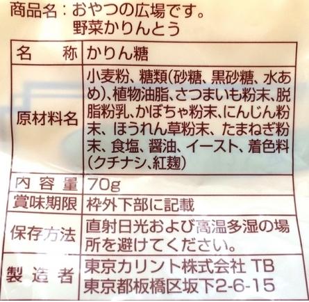 野菜かりんとう 原材料