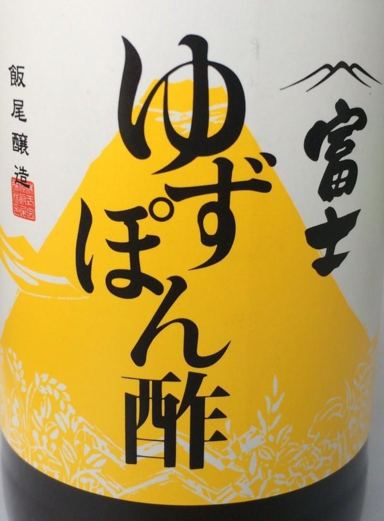 飯尾酒造のゆずポン酢