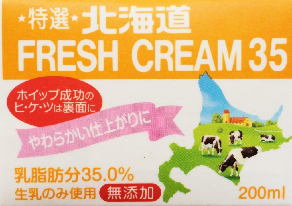 生乳のみ使用、無添加 生クリーム