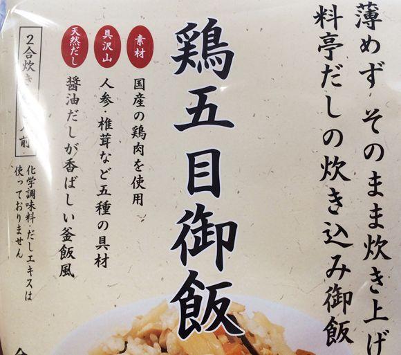 鶏五目御飯