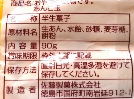 半生菓子 原材料