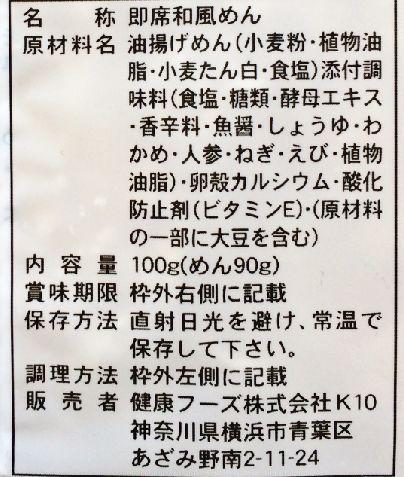 インスタントラーメン 原材料