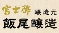 富士酢醸造元 飯尾醸造