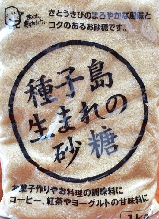 安全農産 ざらめ 種子島生まれの砂糖