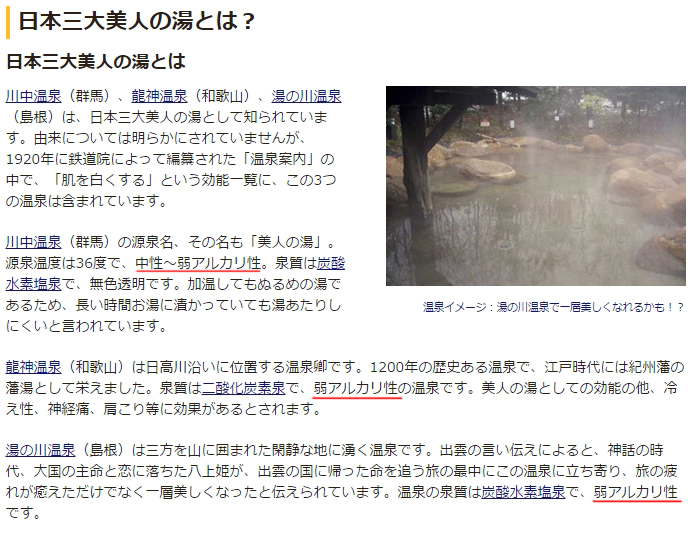 日本三大美人の湯とは