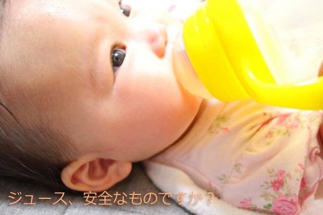 赤ちゃん用ジュースの「保存料無添加」は本当なのか