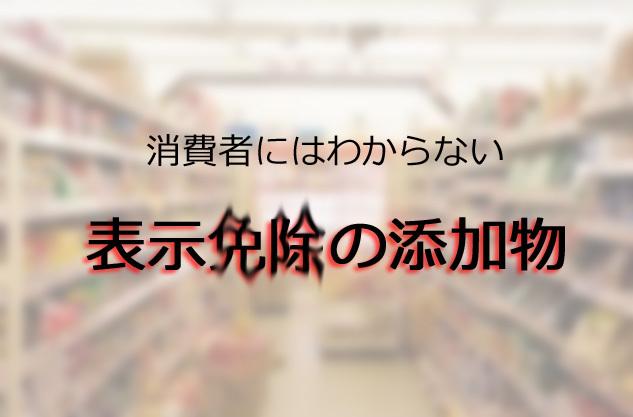 消費者にはわからない表示免除の添加物