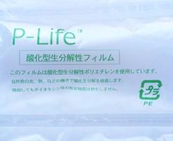 梱包材 P-Life
