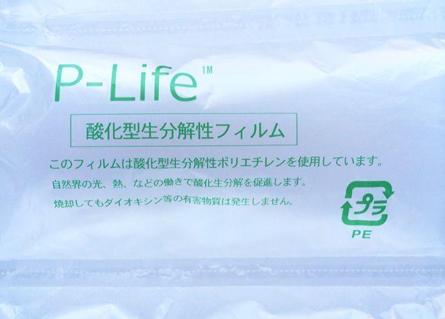 自然に還る生分解性プラスチック 環境に優しいP-Life
