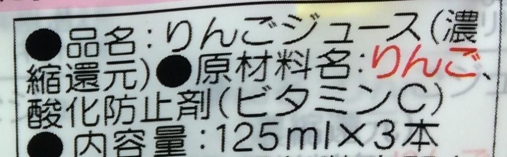 赤ちゃん用 りんごジュース 原材料