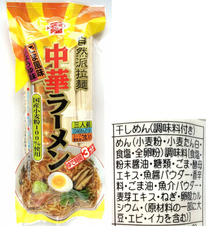 中華ラーメン 原材料