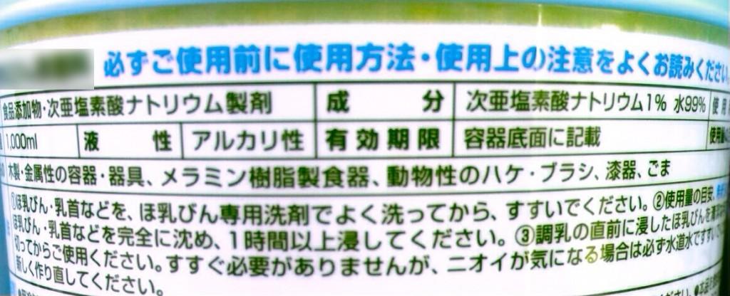 哺乳瓶用洗剤 原材料