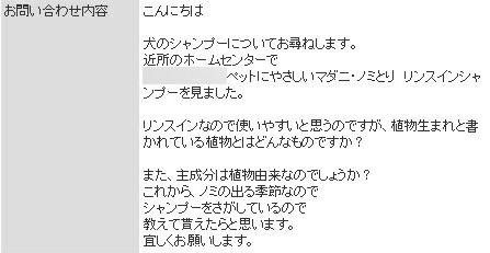 犬用シャンプーメーカー 問い合わせ (1)